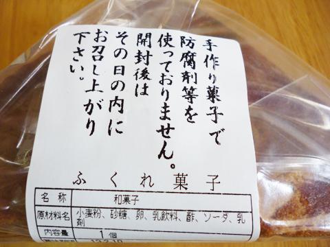 鹿児島 まるはちのふくれ菓子