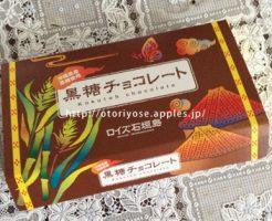 ロイズの黒糖チョコレート