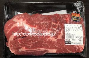 コストコ購入品 プライム肩ロースカタマリ3498円