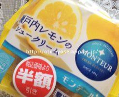 モンテール 瀬戸内レモンのシュークリーム