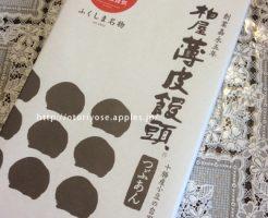 福島県の薄皮まんじゅう